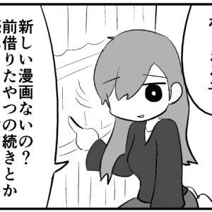 【漫画】アップデートされる前の方が良かった