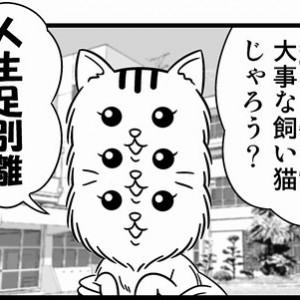 「バトル少年カズヤ 第36話」