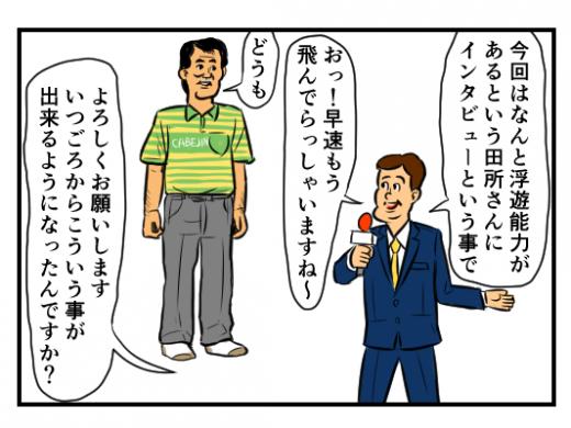 【4コマ漫画】空中浮遊