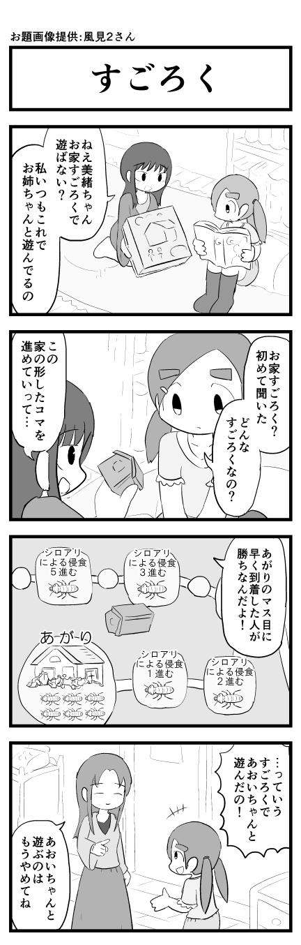 4コマ_008_1