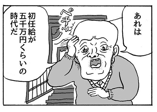 【4コマ漫画】プロフェッショナル(適当な老人編)