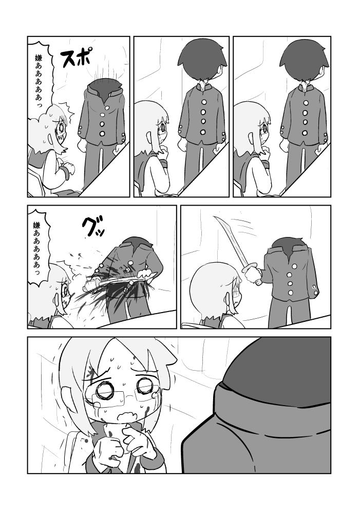 人間を退職_015