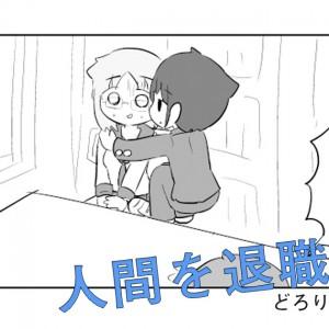 【漫画】人間を退職