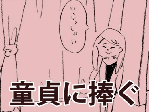 【漫画】童貞に捧ぐ