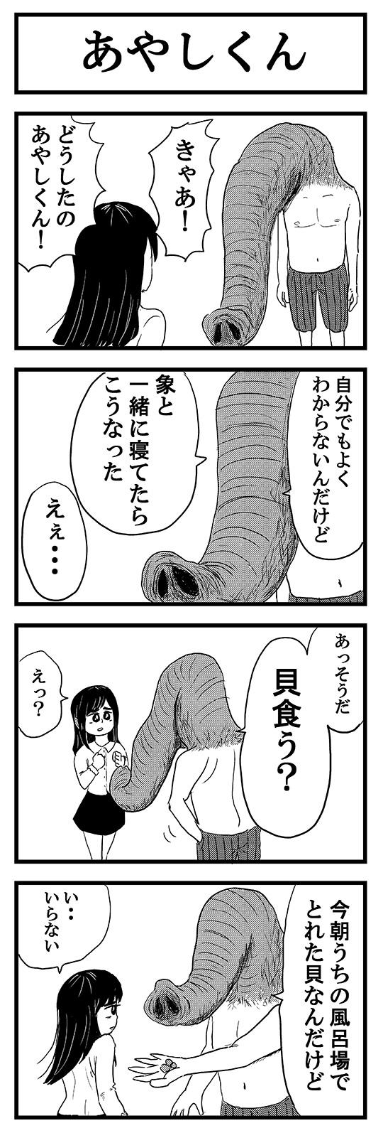 【4コマ漫画】あやしくん