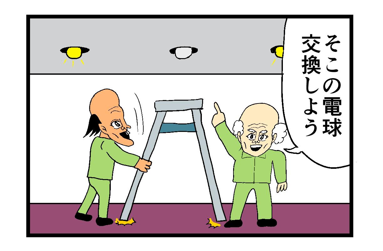 【4コマ漫画】は?