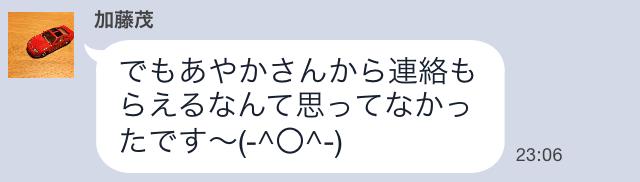LINE乗っ取りスクリーンショット_08
