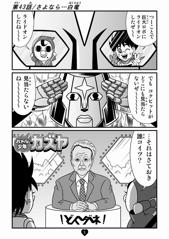 バトル少年カズヤ 第43話0001