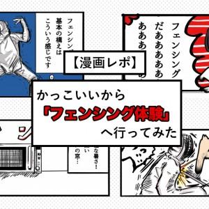 【漫画レポ】かっこいいから「フェンシング」を体験してきた