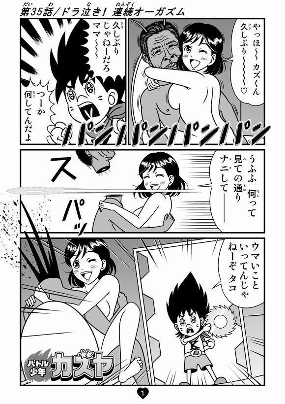 バトル少年カズヤ 第35話0001