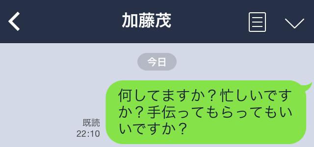 LINE乗っ取りスクリーンショット_01