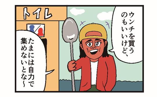 【4コマ漫画】エグチくん