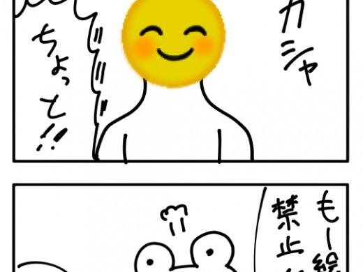 【4コマ漫画】カエルとアダム