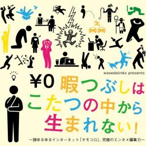 【入場無料】 11月1日(土)14:00~ 早稲田大学にてオモコロが講演会を行います!
