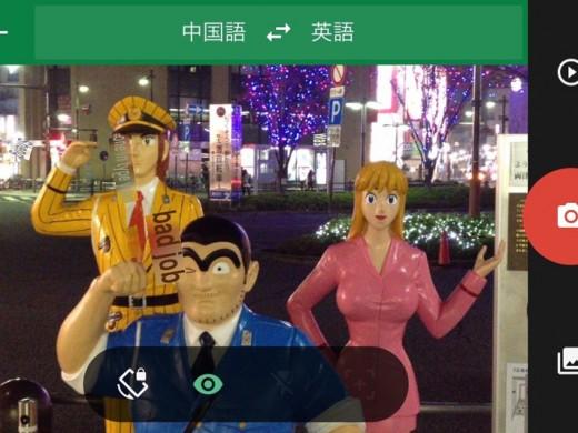 Google翻訳の「リアルタイムカメラ翻訳」だけでエロワードを探す