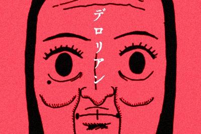 【ギャグ漫画19P】デロリアン~モダン★タイムス 藤岡拓太郎の大短編~