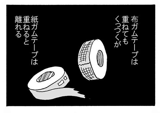 【4コマ漫画】ウチらはいつもそう⑥