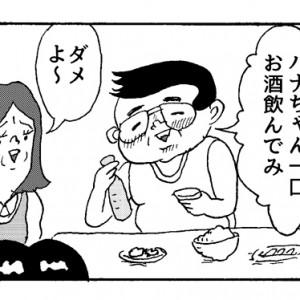 【4コマ漫画】ちょいと一口