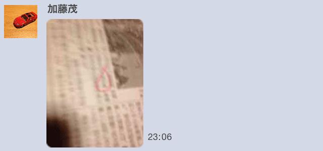 LINE乗っ取りスクリーンショット_09