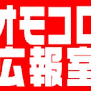 【今週のオモコロ】5月26日~5月30日までのまとめ