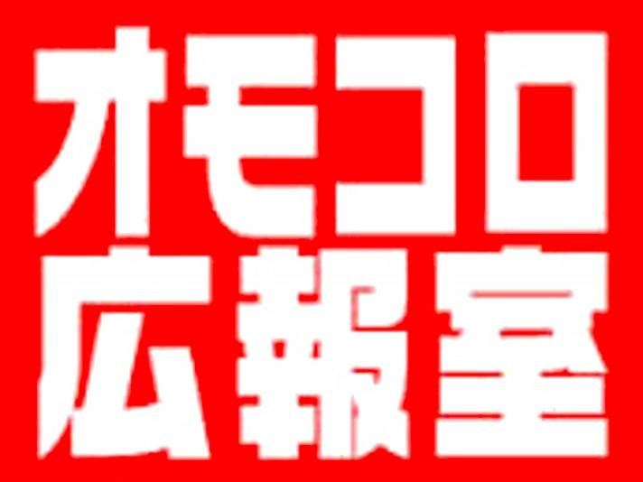 【今週のオモコロ】12月15日~12月19日までのまとめ