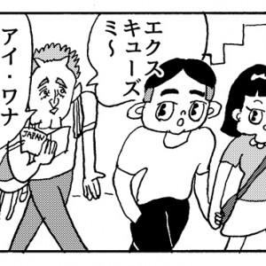 【4コマ漫画】アベック