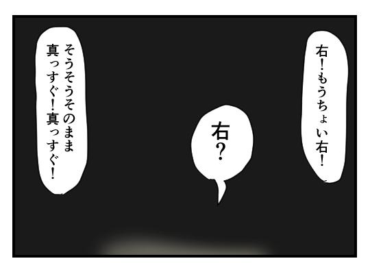 【4コマ漫画】スイカわり