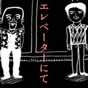 【漫画】エレベーターにて