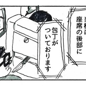 【4コマ漫画】ひこうき