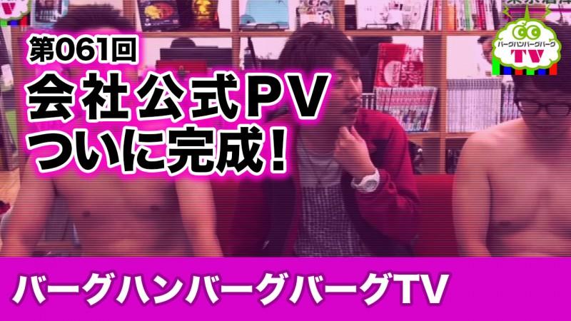 【第061回】 会社公式PVついに完成!