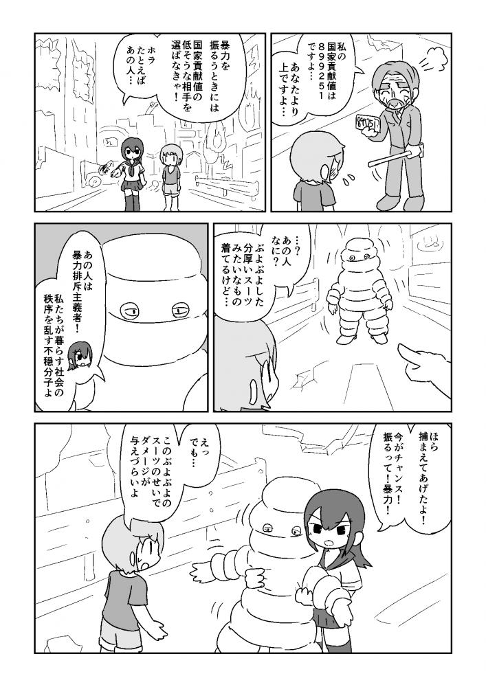 暴力啓蒙漫画_007