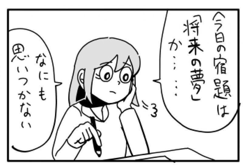 【4コマ漫画】F子ちゃん