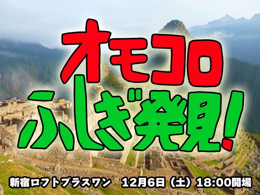 12月6日(土)18時~新宿ロフトプラスワンにてオモコロイベント「オモコロふしぎ発見!」が開催!