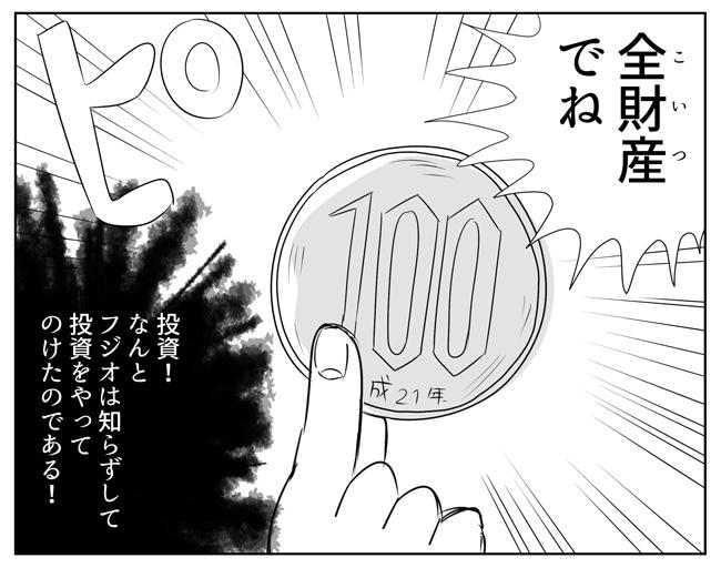 fuzi022