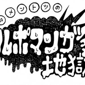【カメントツのルポ漫画地獄】ヒプノセラピーに行ってきた編