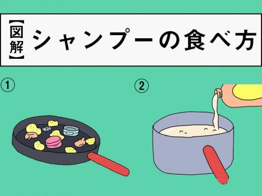 【図解】シャンプーの食べ方