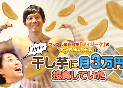 【イケメン】マッスル最新競技「フィジーク」のアジアNo.1王者は、干し芋に月3万円投資していた