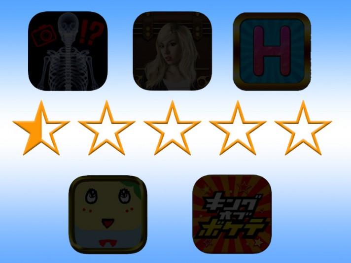 このアプリが本当にもうどうしようもない! App Junk!