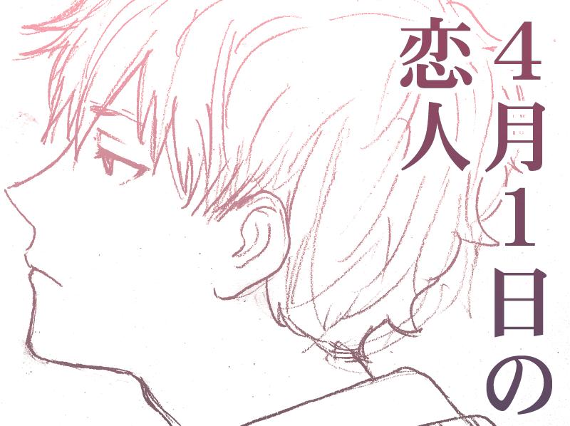 お暇つぶし漫画 「4月1日の恋人」