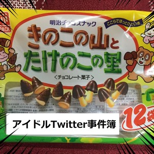 【アイドルTwitterから紐解く】アイドル重大ニュース ベスト10