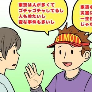 東京ハラスメントはやめませんか? – よい子のコラム「もういいかげんやめませんか?」