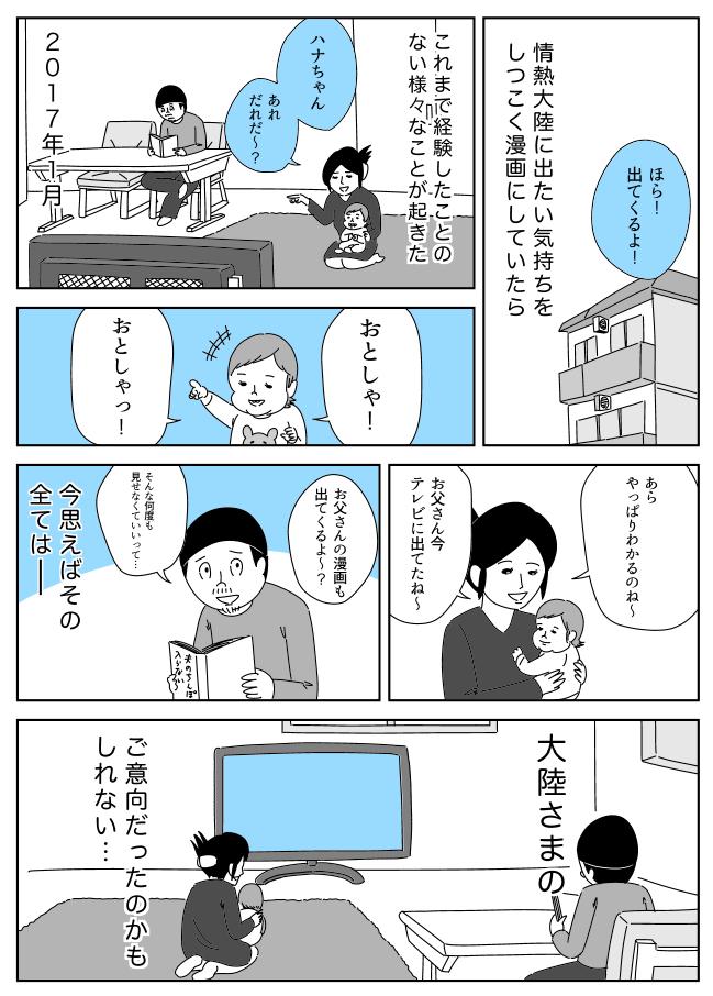 jyounetsu10-1