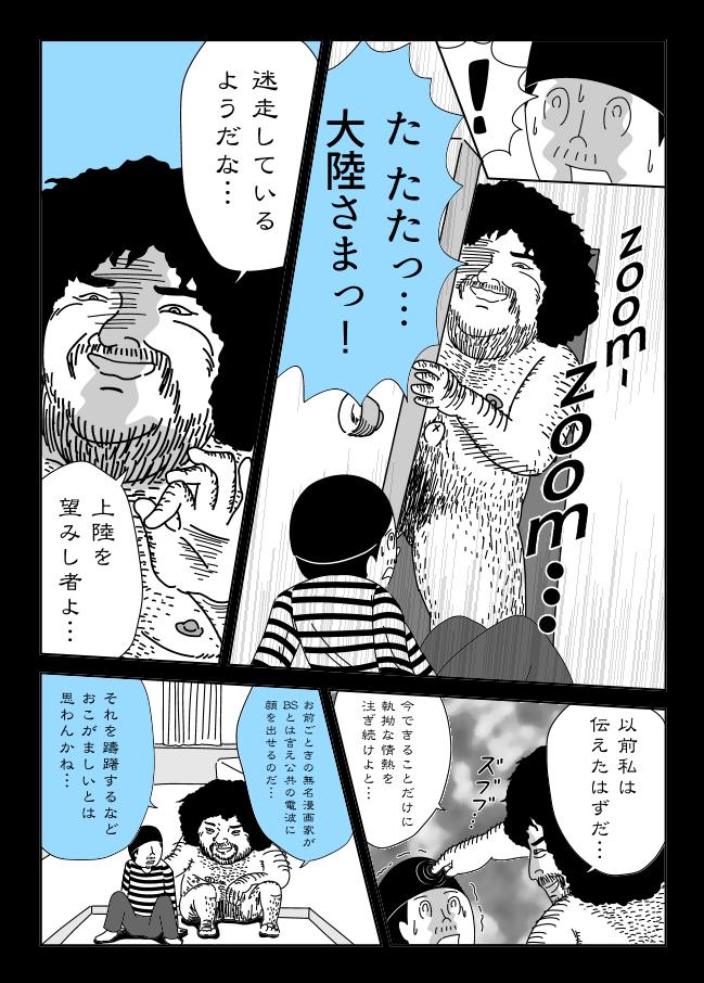 jyounetsu10-5