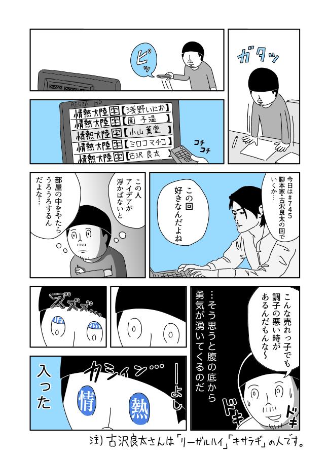 jyounetsu10003
