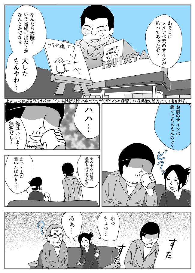 jyounetsu2-6