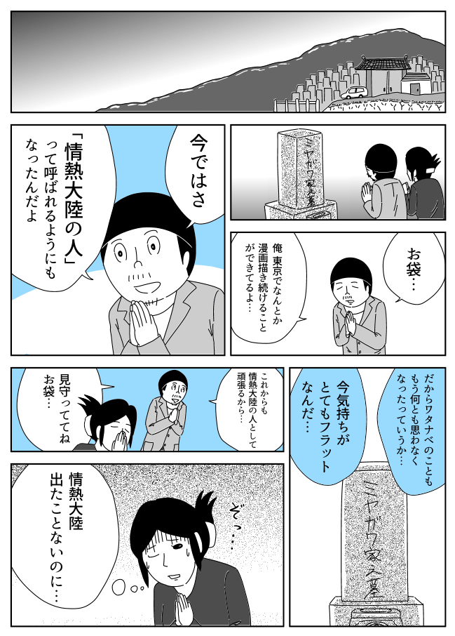 jyounetsu2-7