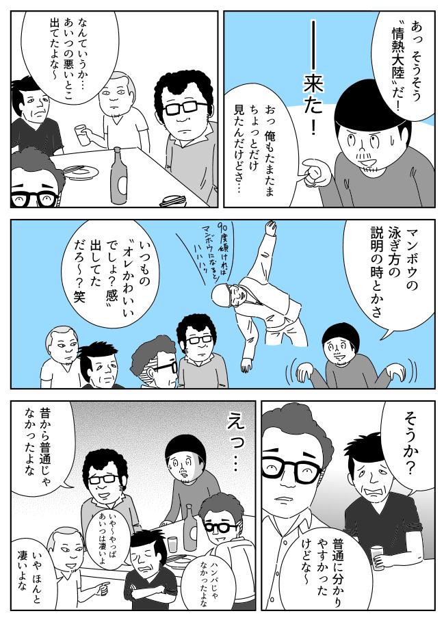 jyounetsu3005