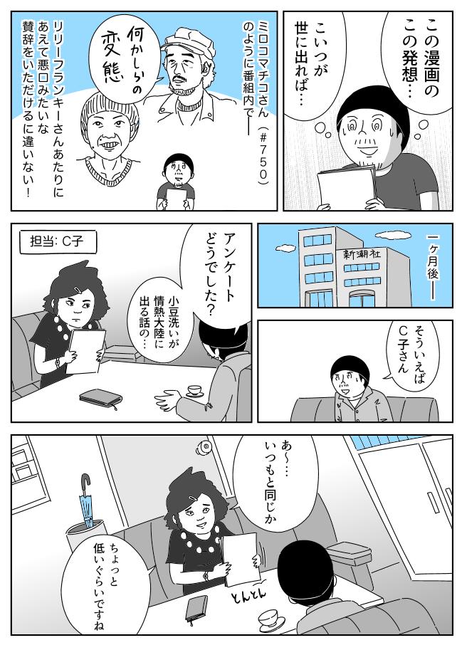jyounetsu3010