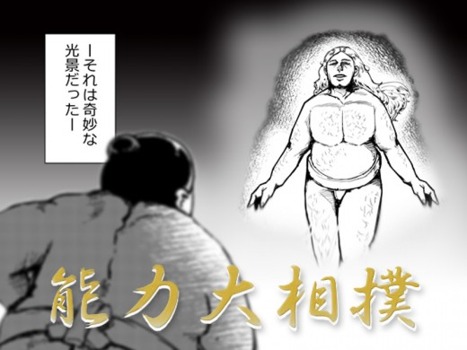 【漫画】能力大相撲