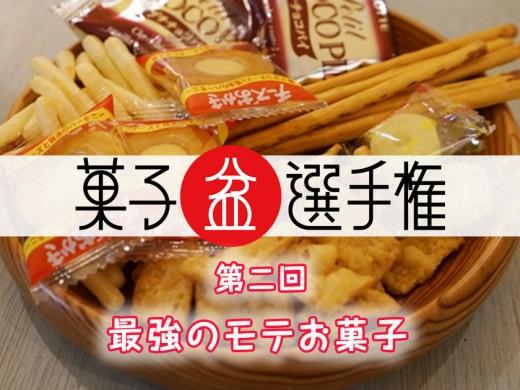 最強のモテお菓子王は誰だ!? 第二回「菓子盆選手権」